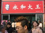 KFC looks a bit Chinese, eh?